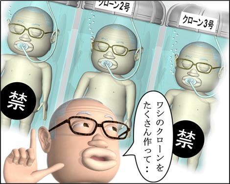 3Dキャラ4コマ漫画1211233
