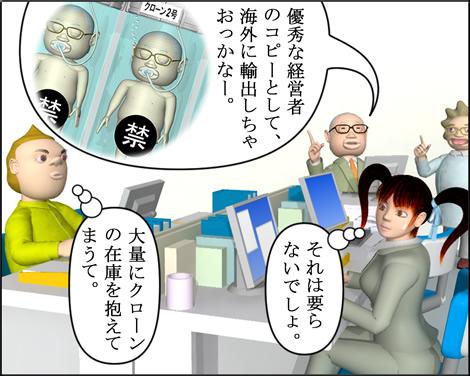3Dキャラ4コマ漫画1211234