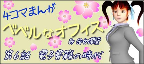 4コマ漫画(3D)タイトル6