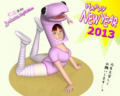 2013蛇だんさぁ年賀状