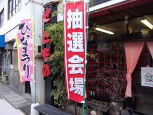 伊惣商店01