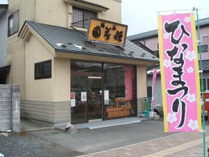 恒春園茶舗01