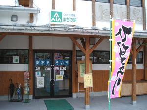産直まちの駅01