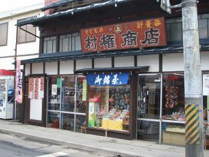 村権商店01