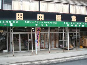 田中屋本店01