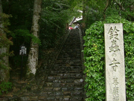 鈴虫寺 幸福地蔵001