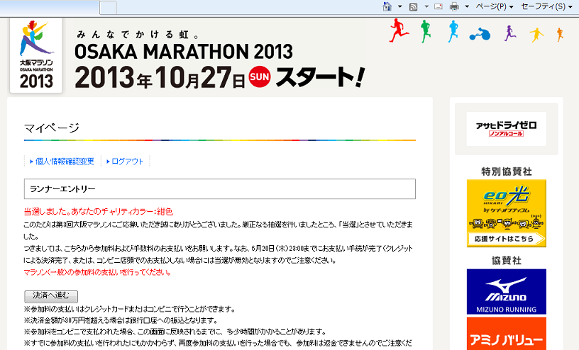 大阪マラソン当選
