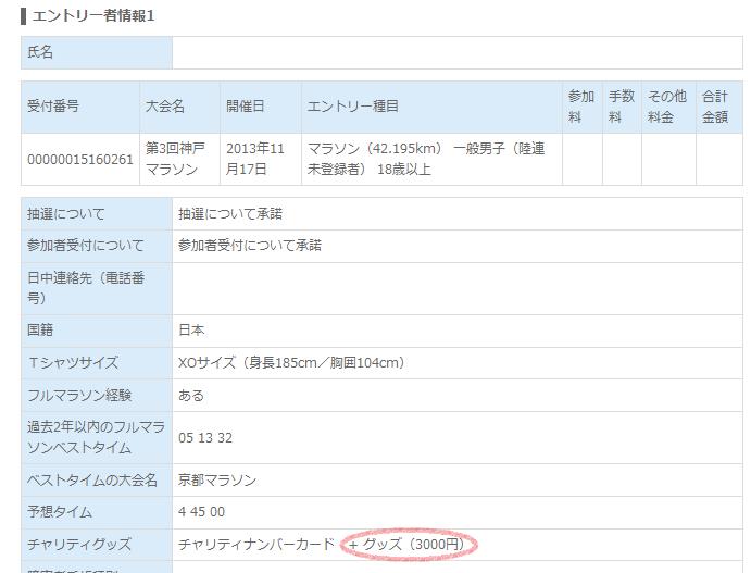 神戸マラソン2013エントリー情報