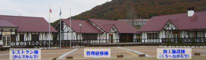 兵庫県楽農センター