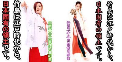 takeshimatwin_20110131114407.jpg