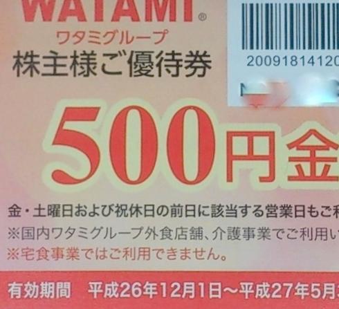 ワタミ201409
