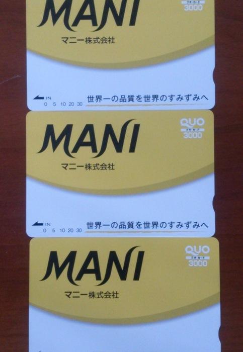 201408マニー