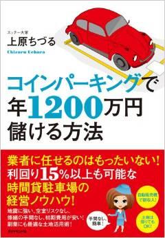 コインパーキング1200