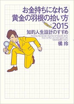 黄金の羽根の拾い方2015橘玲