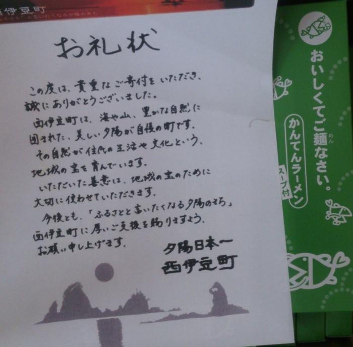 西伊豆町寒天ラーメン (2)