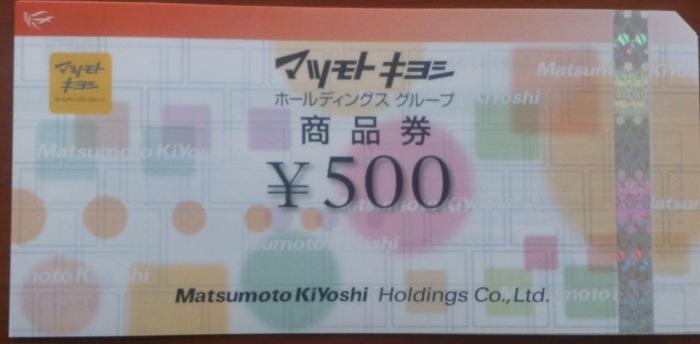 マツモトキヨシ201409