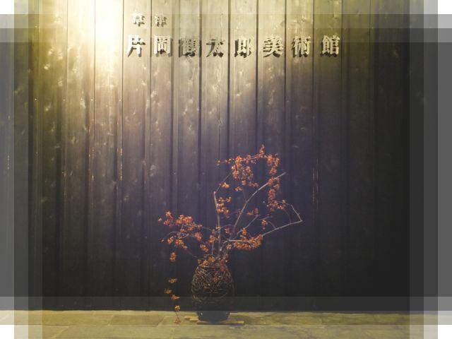 草津・長野の旅18