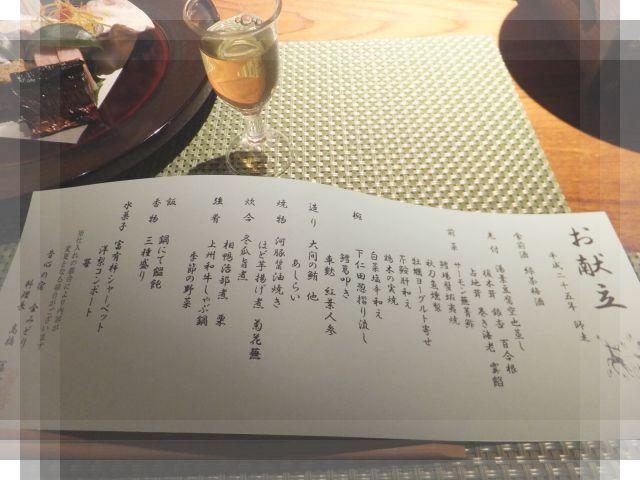 草津・長野の旅21