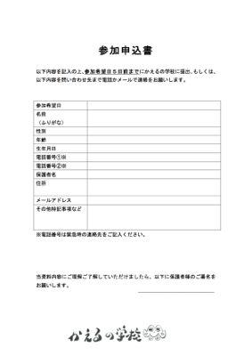 参加申込書_20140925
