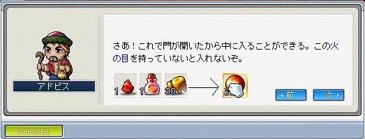 火の目 GET!!