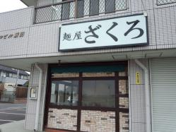 麺屋ざくろ