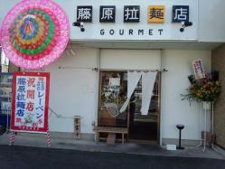 藤原拉麺店
