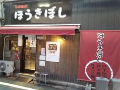 自家製麺 ほうきぼし神田店