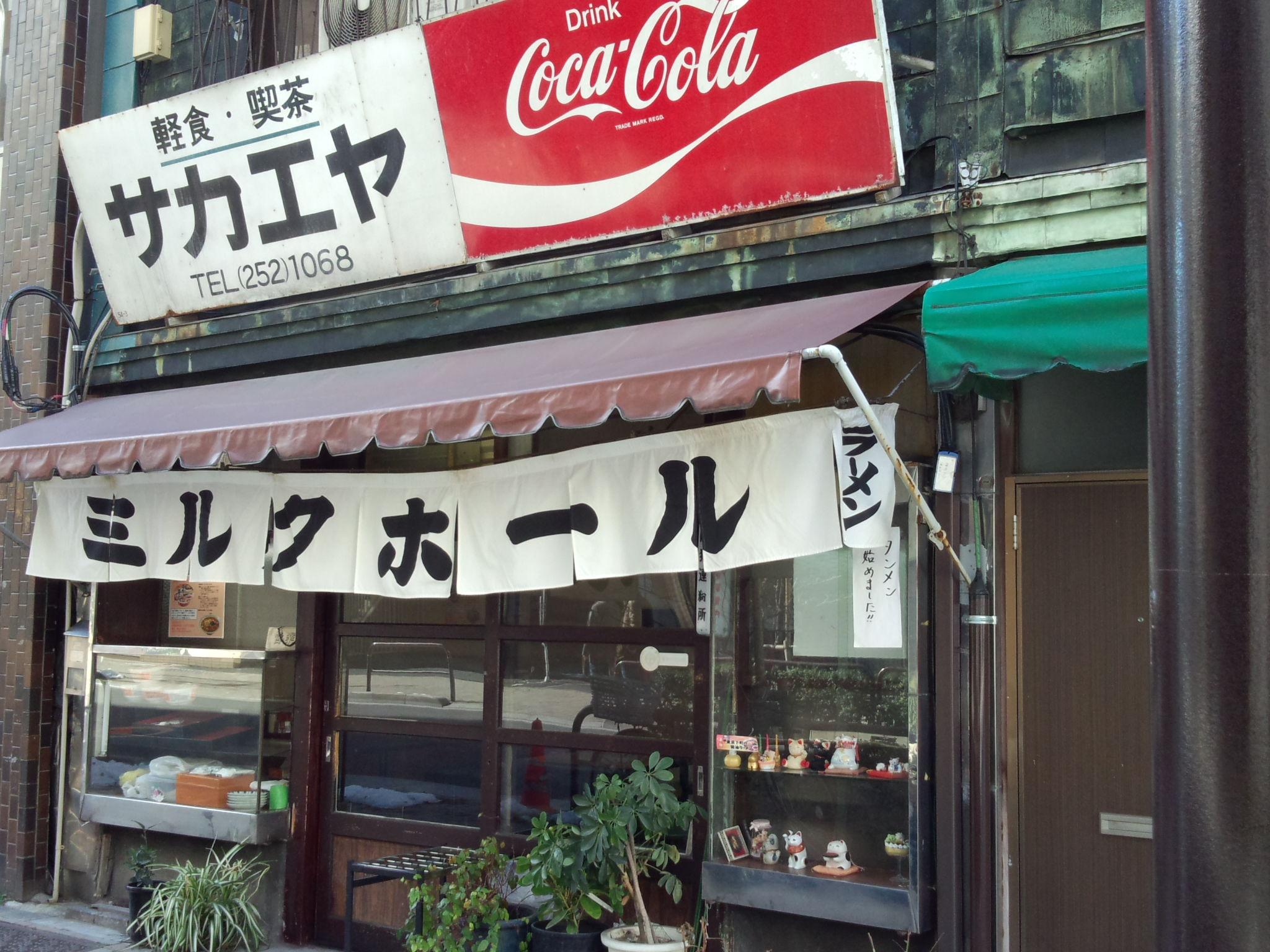 栄屋ミルクホール>