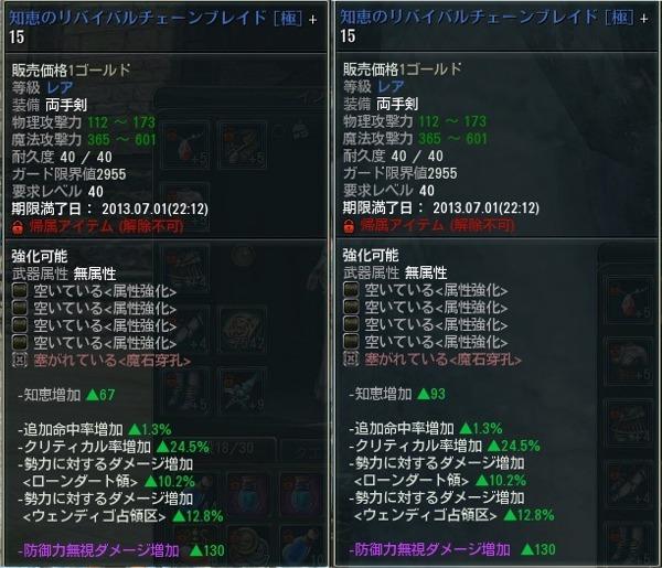 2013060901.jpg