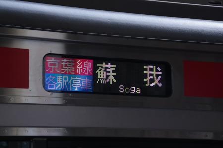 2010年 4月21日 京葉線 0100