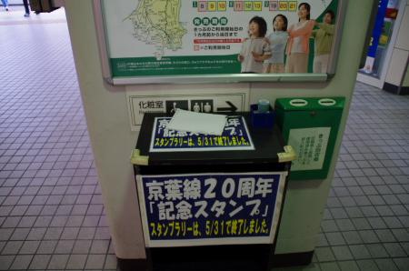 2010年6月19日 京葉線 0720