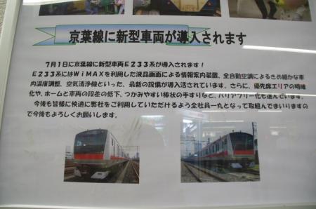 2010年6月19日 京葉線 0810
