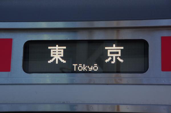 2010年7月15日 京葉線  東京