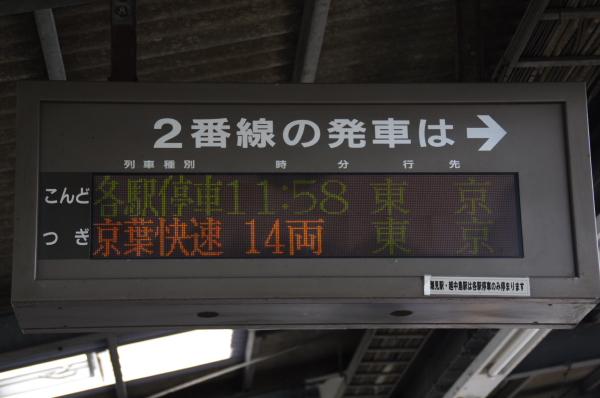2010年7月31日 京葉線 白い砂 TDR臨 電光掲示板