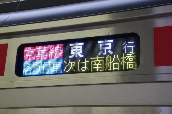 2010年7月31日 京葉線 白い砂 TDR臨 方向幕
