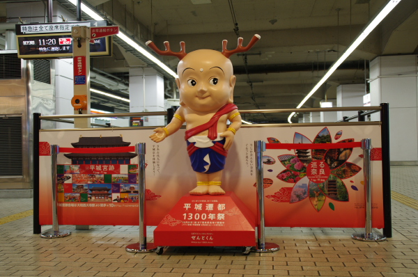 2010年8月19日 18きっぷ 京都旅行 せんと君 近鉄京都駅