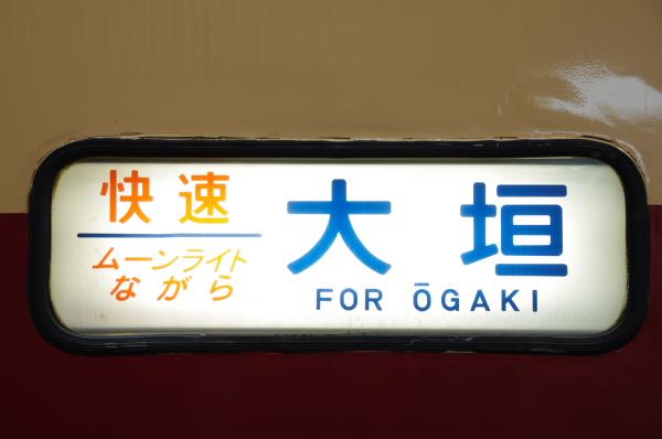 2010年8月19日 京都旅行 幕
