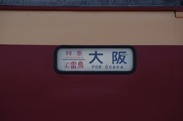 2010年8月19日 京葉線 18きっぷ 京都旅行 幕