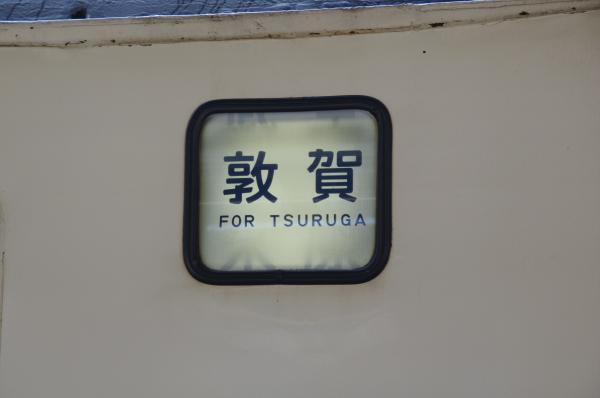 2010年8月18~20日 京葉線 18きっぷ maku