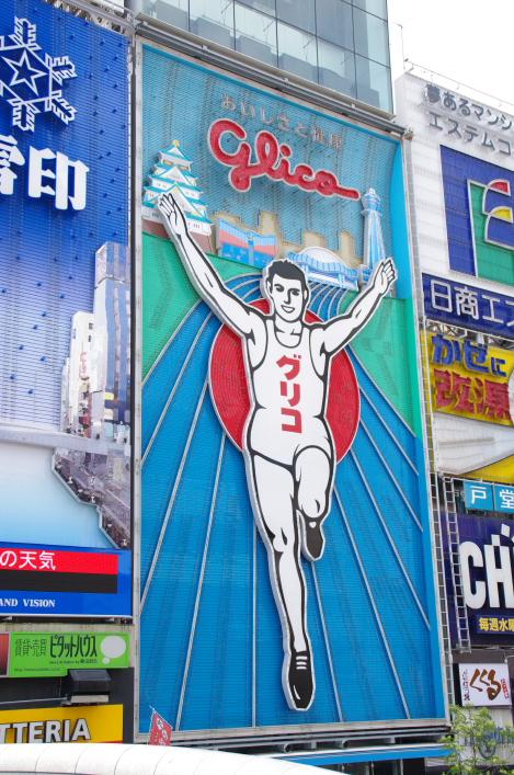 2010年8月20日 18きっぷ 大阪旅行 ぐりこ