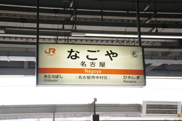 2010年8月20日 18きっぷ 大阪旅行 名古屋