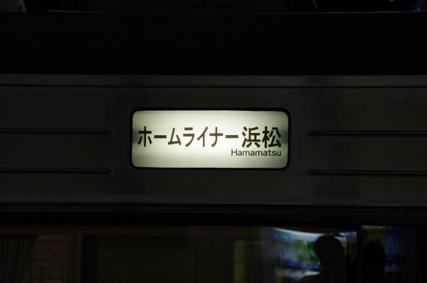 2010年8月20日 18きっぷ 大阪旅行 幕