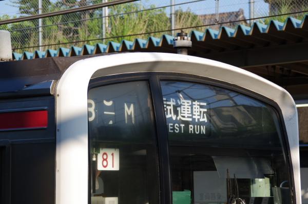 2010年9月1日 ケヨ81試運転 武蔵野線 中央線  幕回し