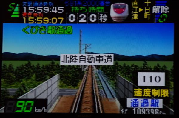2010年9月11日 電車でGO2 はくたか4