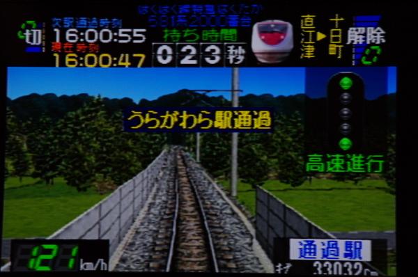 2010年9月11日 電車でGO2 はくたか2