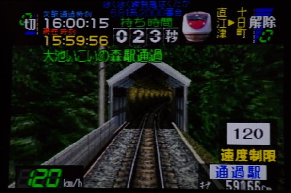 2010年9月11日 電車でGO2 はくたか1
