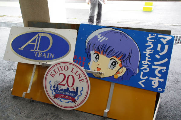 2010年10月2日~9日 京葉線 京葉車両センター公開  看板