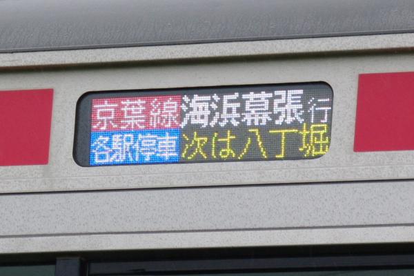 2010年10月2日~9日 京葉線 京葉車両センター公開  幕11