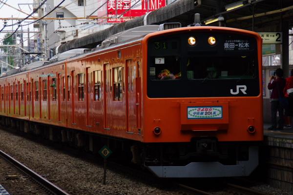 2010年10月17日 201系さよなら 鶴見線 H7