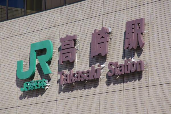 2010年12月12日 東北方面 高崎駅